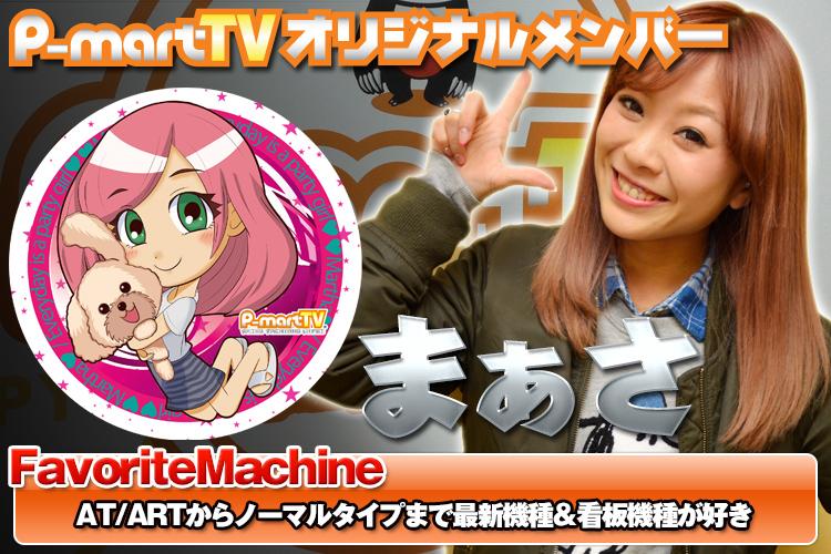 P-martTV - パチンコ動画・パチスロ動画配信サイト   まぁさ